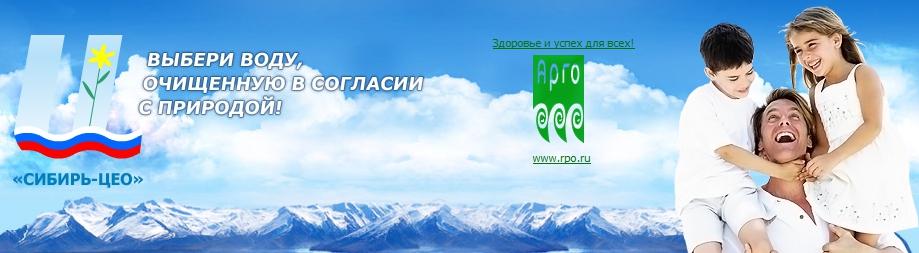 Сибирь Цео