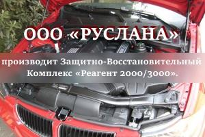 ООО-Руслана