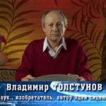 tolstunov